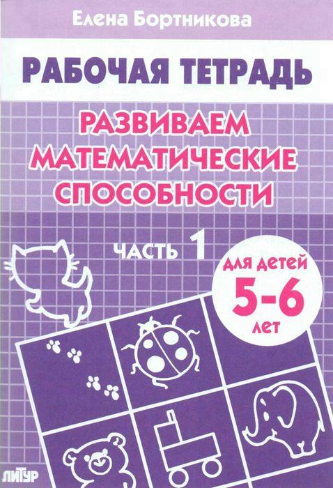 Бортникова развиваем математические способности 4 5 лет розовая органза