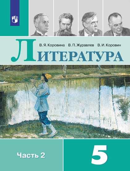 Литература. 5 класс. Учебник в 2-х ч. Часть 2